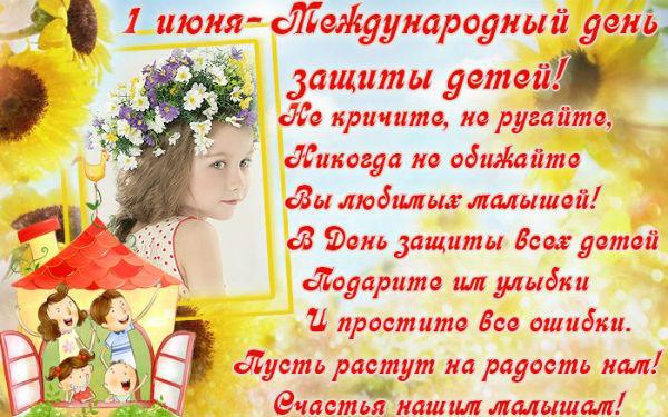 Поздравление внукам к дню защиты детей